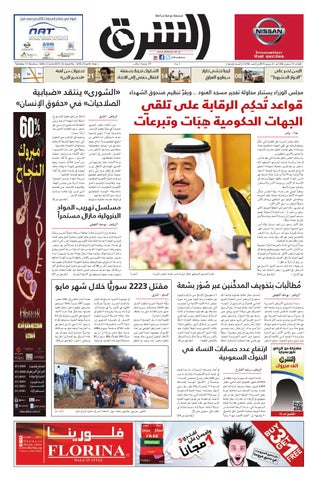 55299225c صحيفة الشرق - العدد 1276 - نسخة جدة by صحيفة الشرق السعودية - issuu