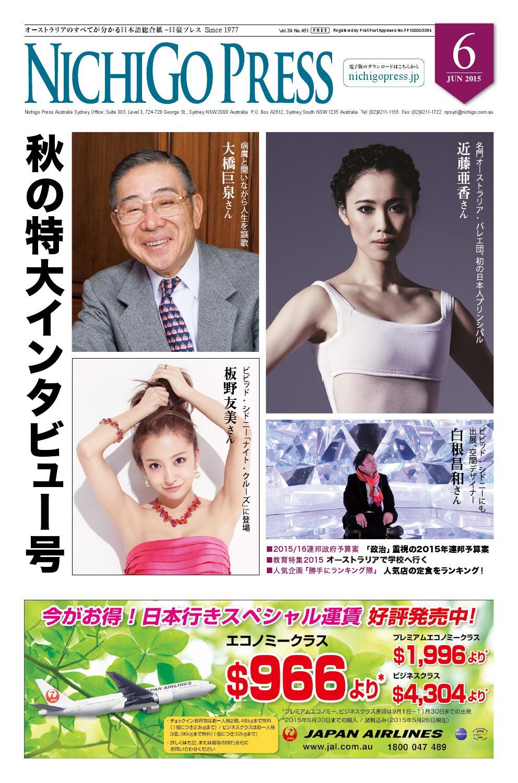 ac4dad58295c9 NichigoPress (NAT) Jun.2015 by NichigoPress - issuu