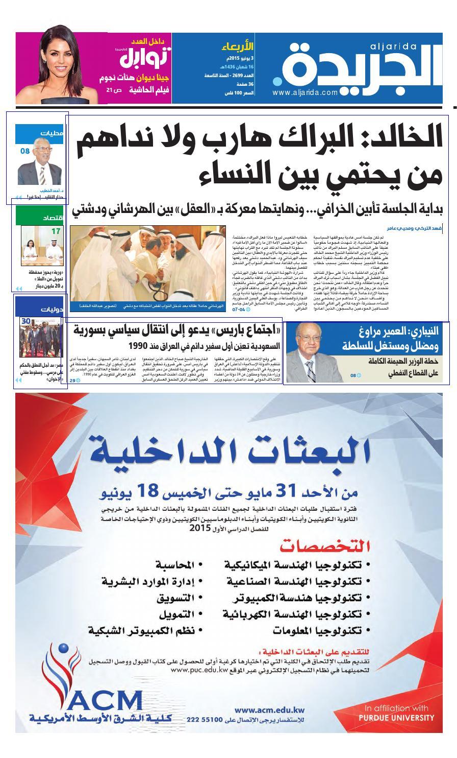 029e5db12 عدد الجريدة 3 يونيو 2015 by Aljarida Newspaper - issuu