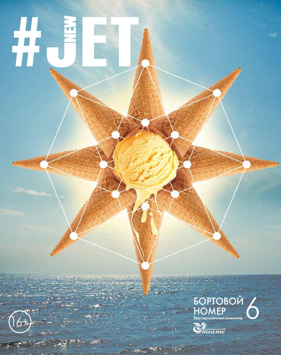 8361b30da090 № 6 (МАЙ - ИЮНЬ 2015) by Федеральный журнал #NEW JET - issuu