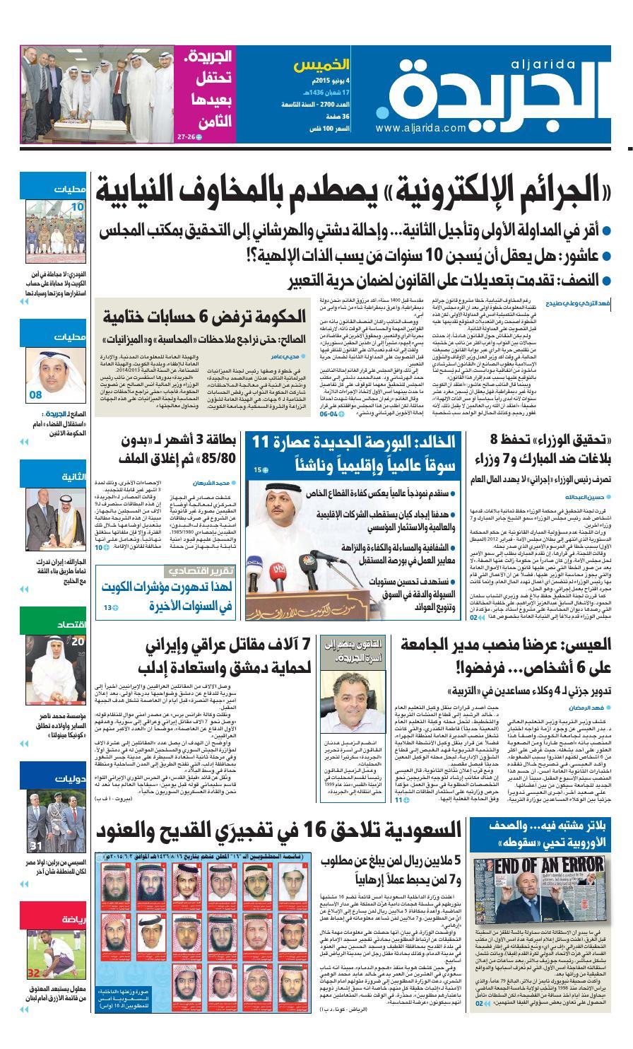 1ee23c601a3fe عدد الجريدة 4 يونيو 2015 by Aljarida Newspaper - issuu