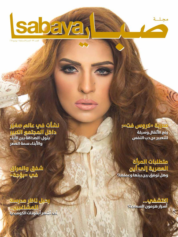 23a241494f0c8 مجلة صبايا يونيو 2015 by Sabaya Magazine - issuu