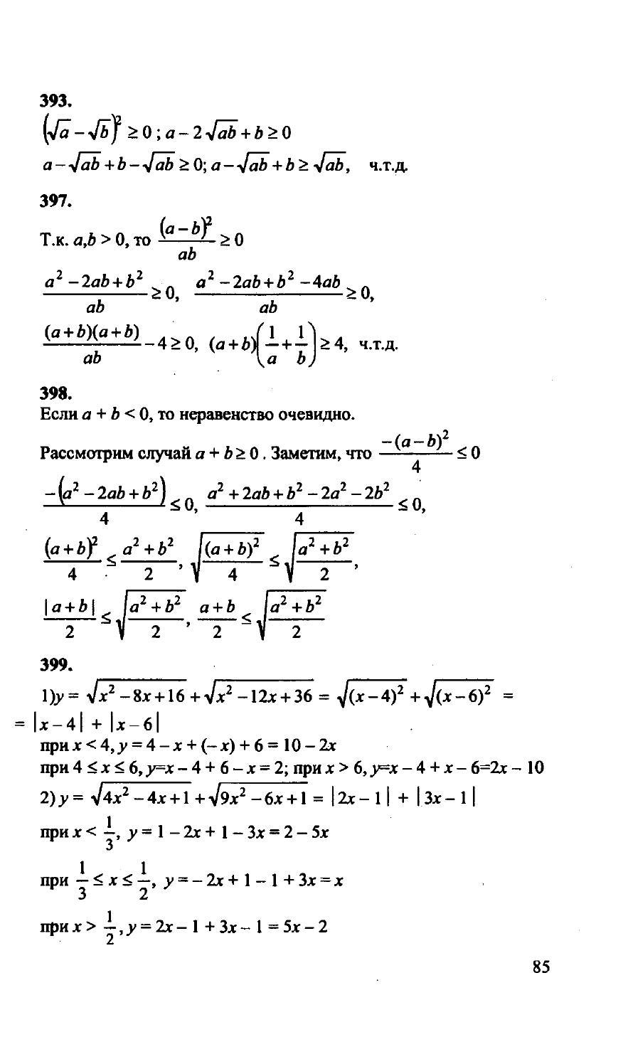 Алгебра алимов гдз 8кл