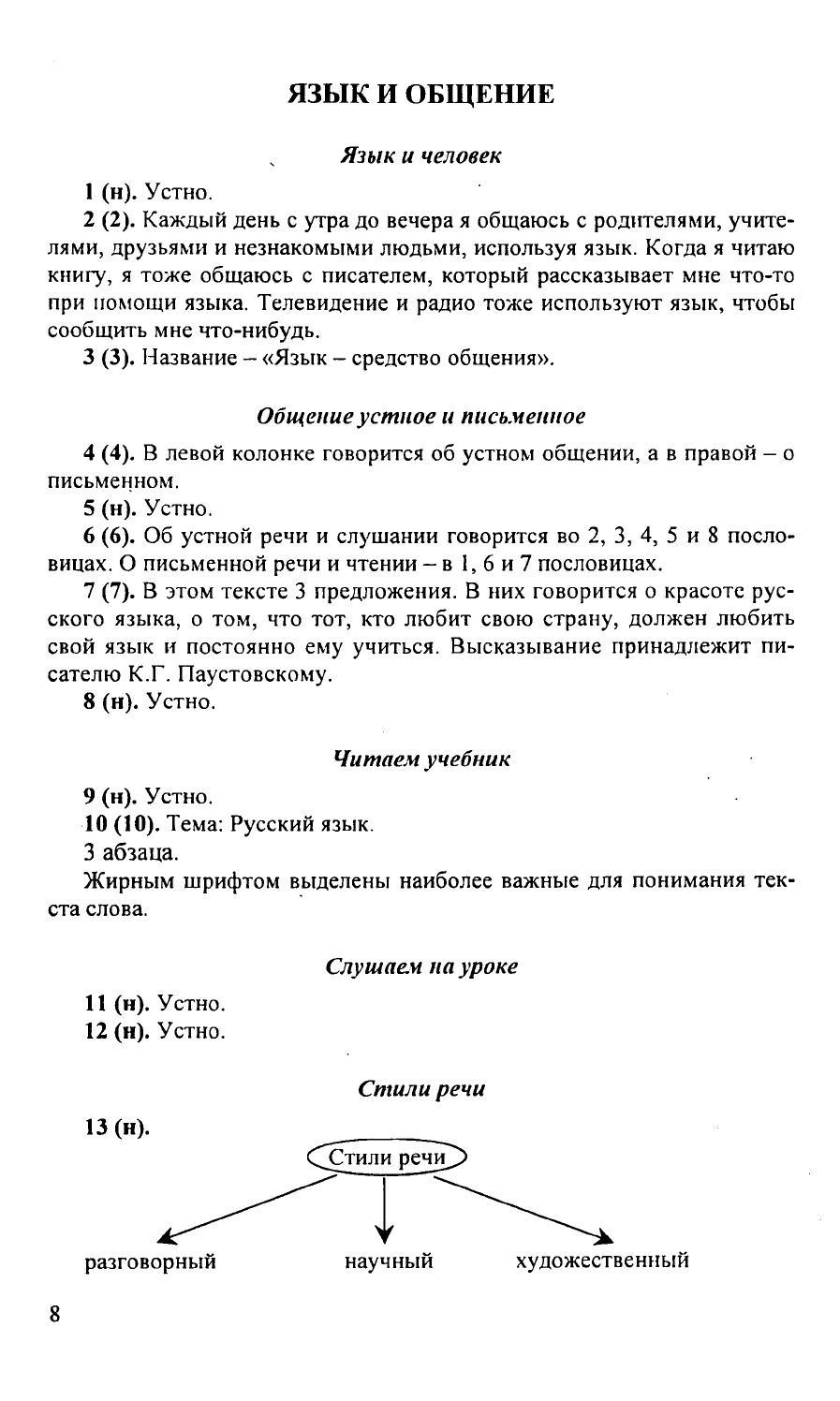 По русскому 5кл решебник