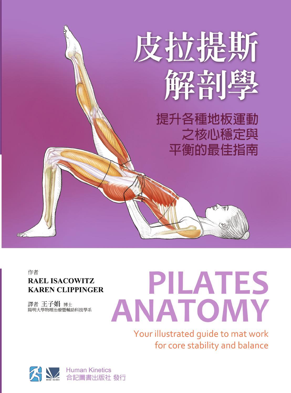 463201 012c 皮拉提斯解剖學by HoChiBooks - issuu