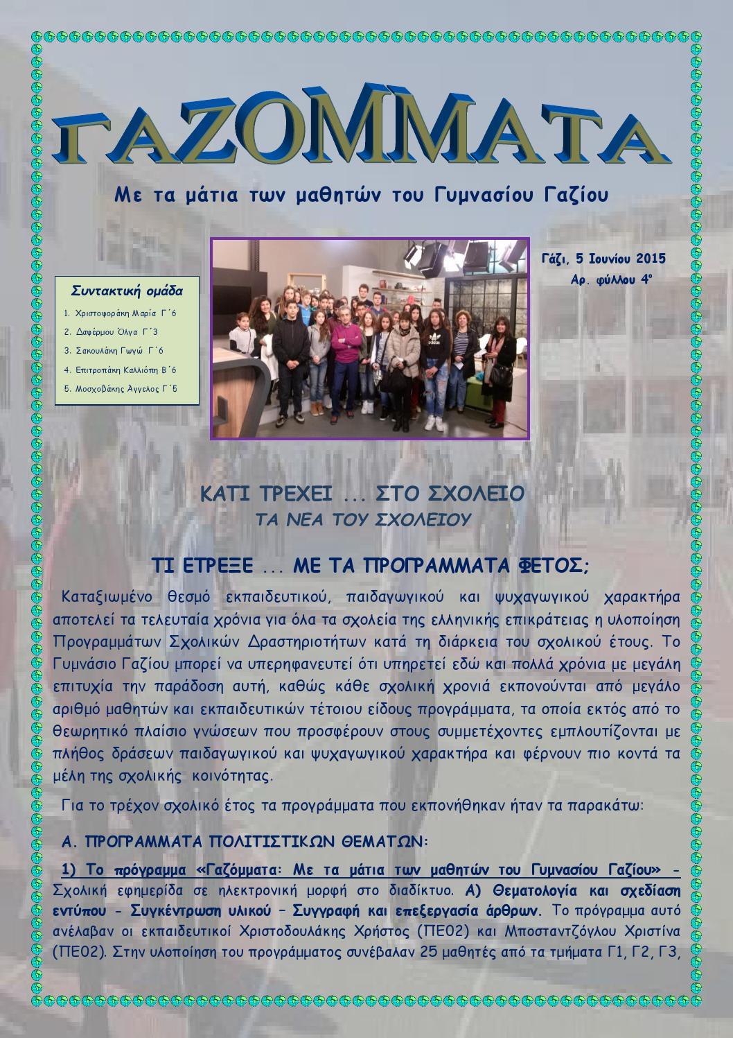 Εφημεριδα 2014 15 γαζομματα (5 6 2015) by ΓΑΖΟΜΜΑΤΑ - issuu e2ab44abbb6