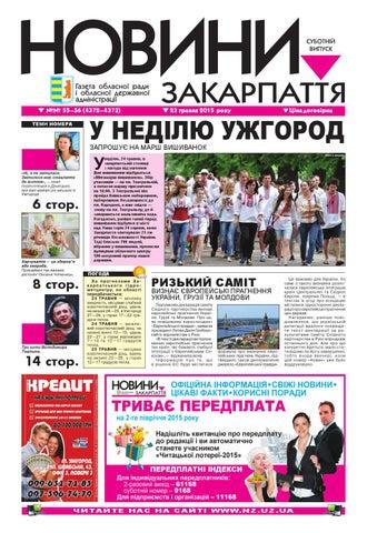 Novini 23 05 2015 №№ 55—56 (4372—4373) by Новини Закарпаття - issuu c9aac5e4adaca