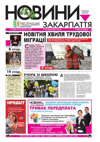 Novini 30 05 2015 №№ 58—59 (4375—4376) by Новини Закарпаття - issuu 2b8b243e407d1
