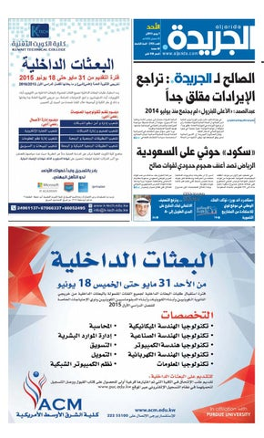 1f06ccdf8 عدد الجريدة 7 يونيو 2015 by Aljarida Newspaper - issuu