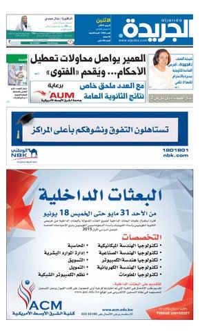 b7e46b3f6 عدد الجريدة 8 يونيو 2015 by Aljarida Newspaper - issuu