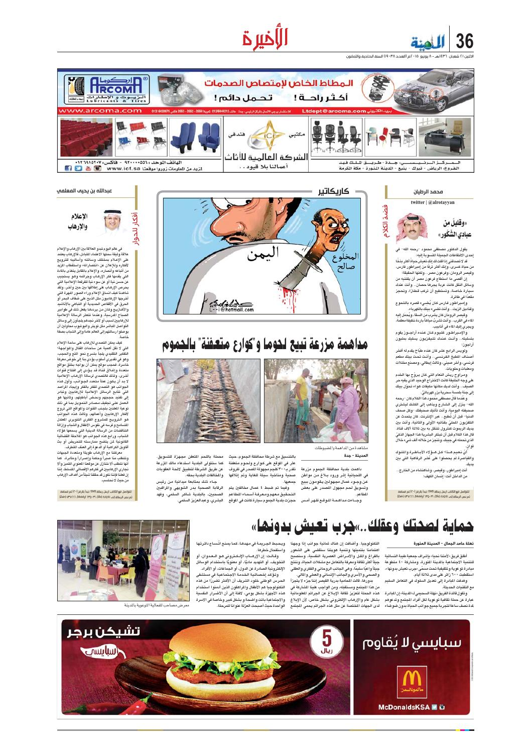 6e0b9e667 Madina 20150608 by Al-Madina Newspaper - issuu