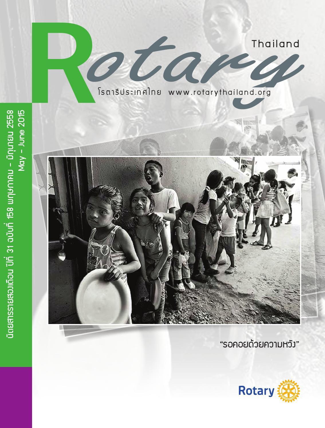 2015则�#����W�n��&_RotaryThailandMagazine_06may-jun2014-15byRotaryCentreinThailand-Issuu
