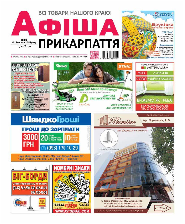 afisha 674 (20) by Olya Olya - issuu 5869fbe00d1b3