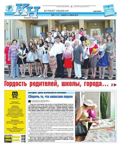 Курьер недели №61 за 6 июня by Издательский дом