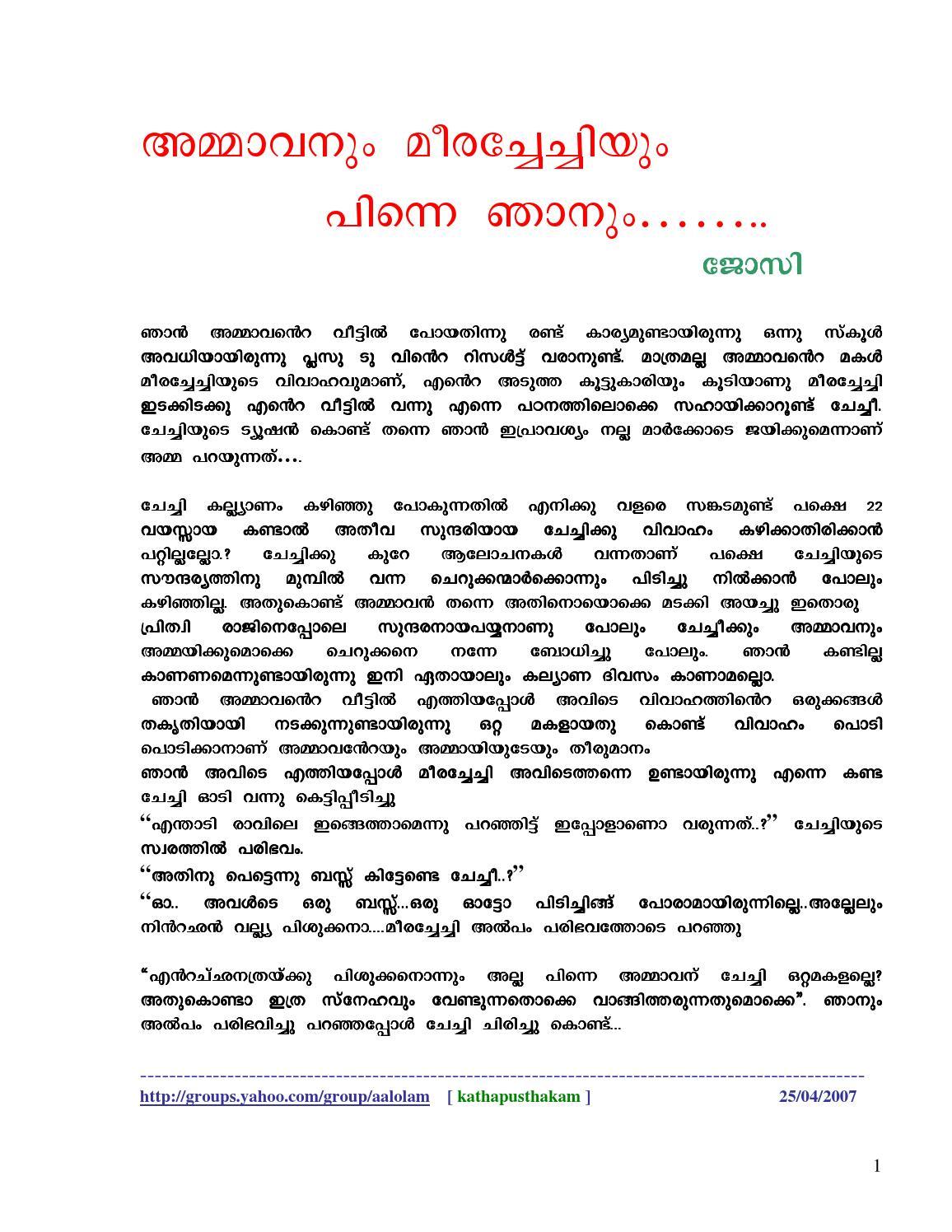 AMMAVANUM MEERACHECHIYUM PDF