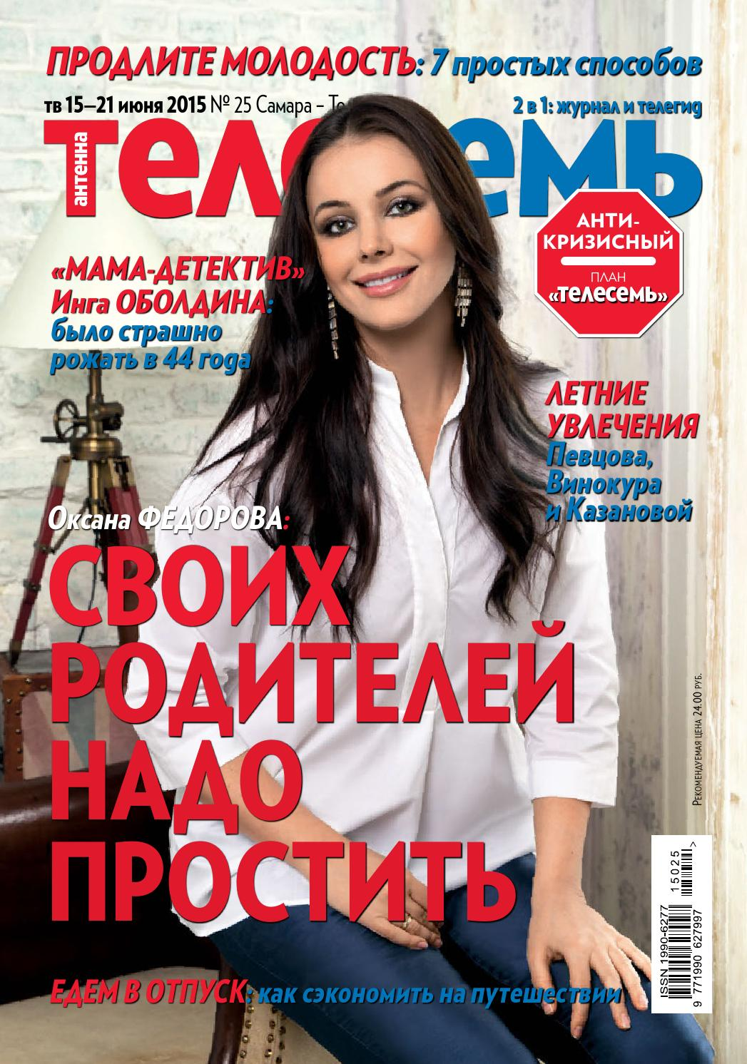 Секс В Машине С Ангелиной Семеновой – Фуфло (1990)