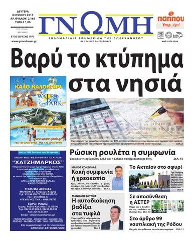 Δευτέρα 8 Ιουνίου 2015 by Εφημερίδα Γνώμη - Gnominews.gr - issuu e03b6a3104a