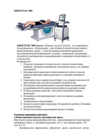 инструкция по эксплуатации миниколонки bct782