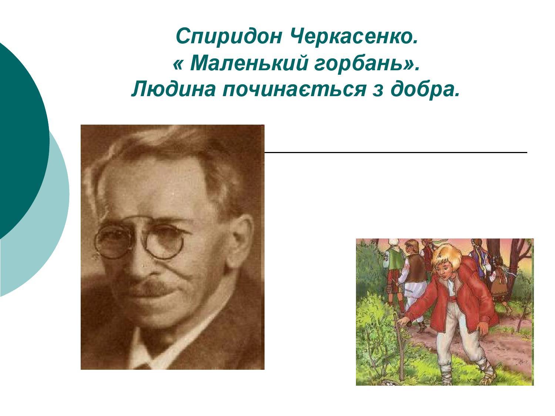 КНИГА СПИРИДОН ЧЕРКАСЕНКО МАЛЕНЬКИЙ ГОРБАНЬ СКАЧАТЬ БЕСПЛАТНО