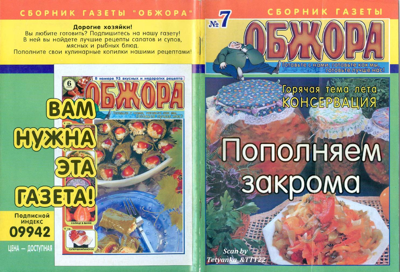Obzhora200507 by bukinist.ws - Issuu
