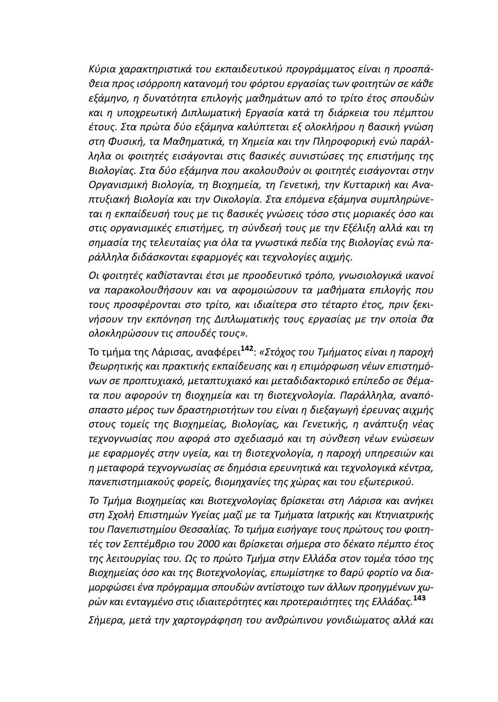 Odigos mixanografikou 2015 2 by Pirinas Frontirio Kavala - issuu e2696e76061