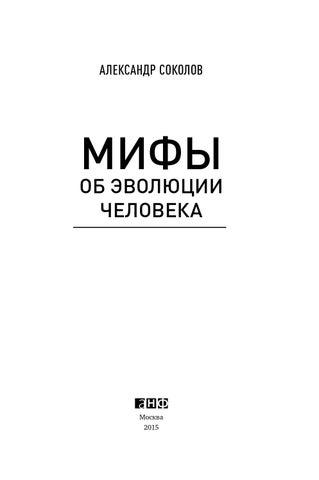 c35077801145 Мифы об эволюции человека (Соколов А.Б.) by Premia Prosvetitel - issuu