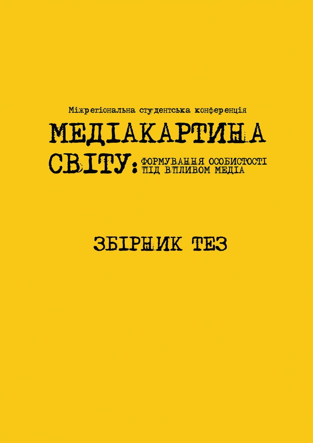 Медіакартина світу  формування особистості під впливом медіа by Ruslan -  issuu ac32225640678