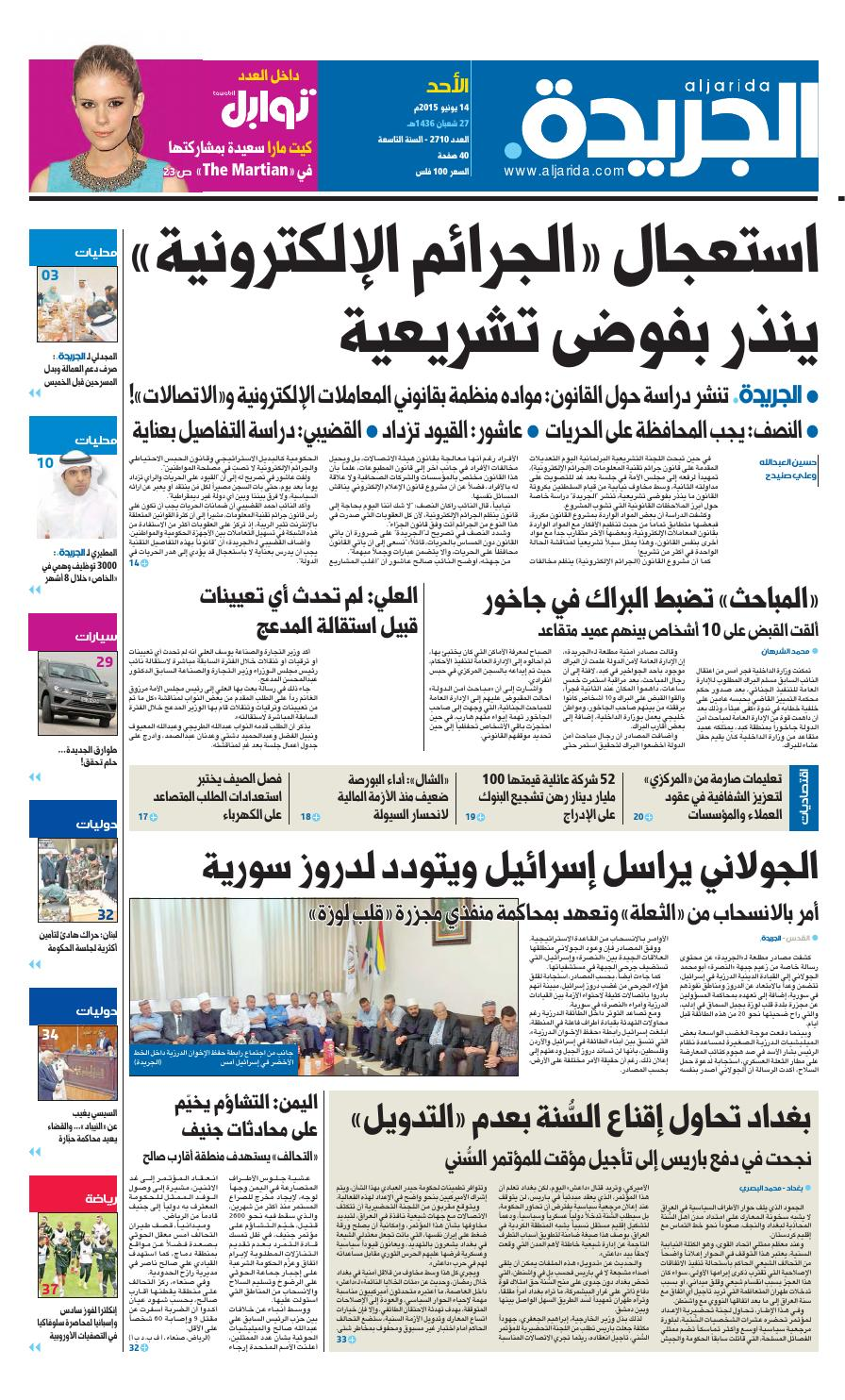 bcdb5a626 عدد الجريدة 14يونيو 2015 by Aljarida Newspaper - issuu