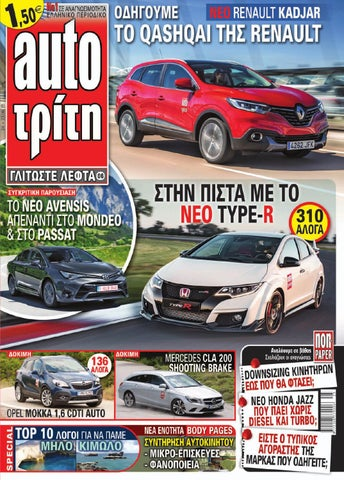 Atr 24 2015 by autotriti - issuu bc0cc6987ef