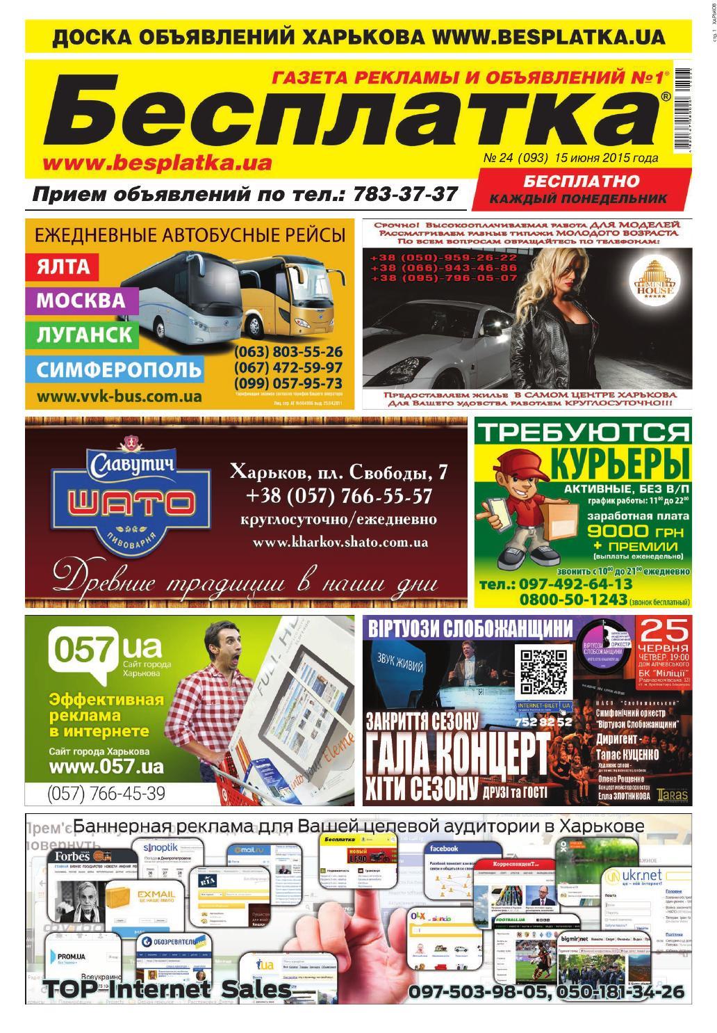 Besplatka Харьков 15.06.2015 by besplatka ukraine - issuu 97b51d45a8360