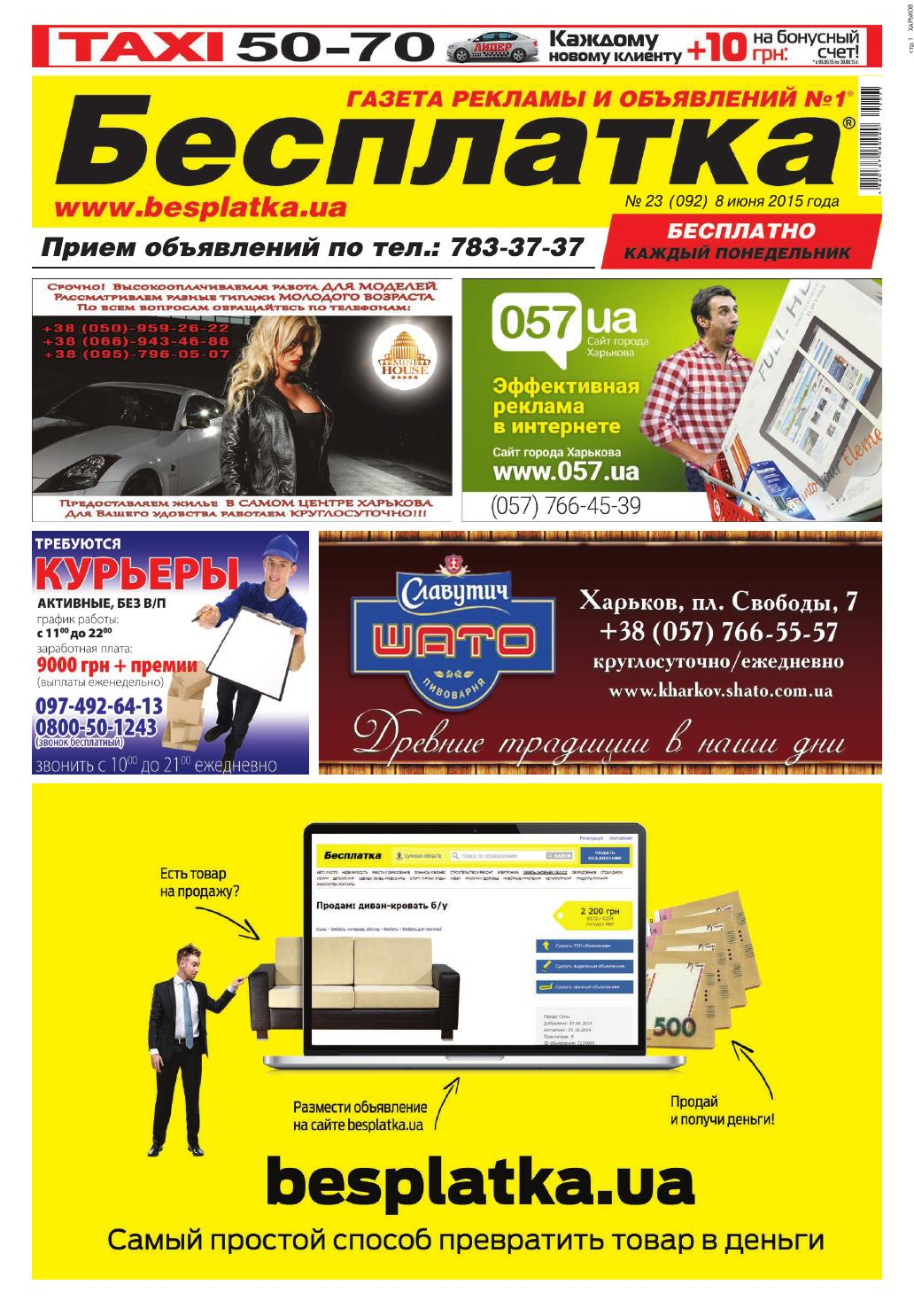 Besplatka №23 Харьков 08.06.15 by besplatka ukraine - issuu 6cf5ccf351ad7
