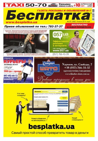 92735a4902a8 Besplatka №23 Харьков 08.06.15 by besplatka ukraine - issuu