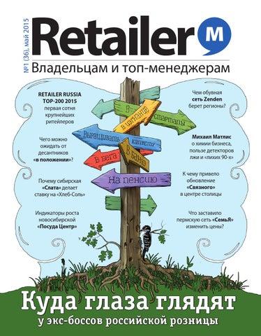 6bdab8abd Журнал Retailer M Владельцам и топ-менеджерам № 1 (36), май 2015 by ...