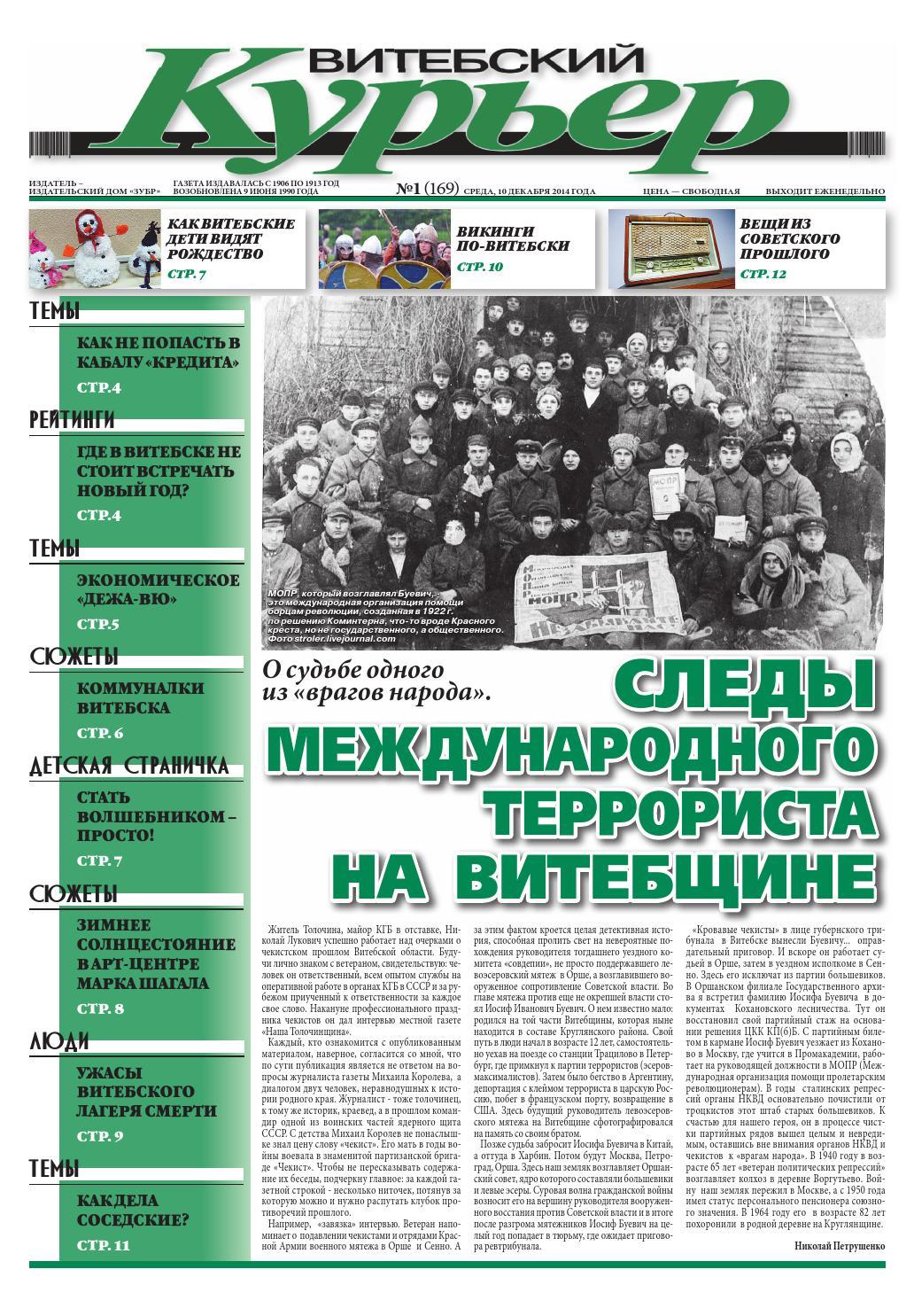 взять кредит в витебске на потребительские нужды кредит без емайла vam-groshi.com.ua