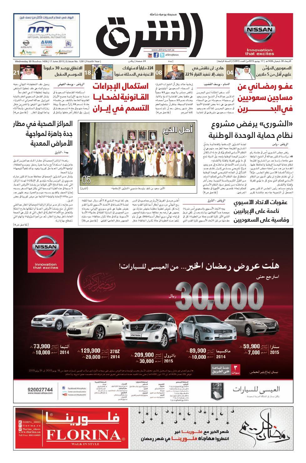 e70e081db صحيفة الشرق - العدد 1291 - نسخة جدة by صحيفة الشرق السعودية - issuu