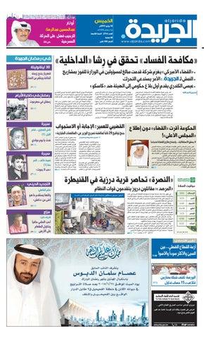45b6fc4ec عدد الجريدة 18 يونيو 2015 by Aljarida Newspaper - issuu