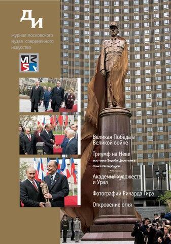6486fc6d44e1 журнал московского музея современного искусства