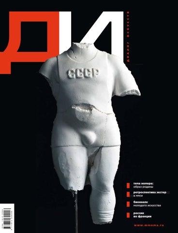 Голая Грудь Эмили Бруни – Исследуя Секс (2001)