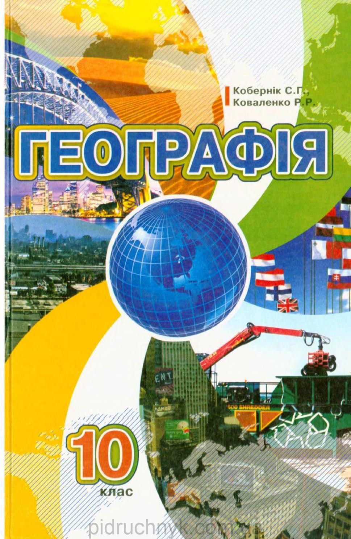 география 10 класс коваленко.р.р решебник