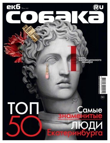 ЕКБ.Собака.ru   июнь 2015 by екб.собака.ru - issuu 0f4dc1648f7