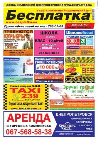 b35a343b864 Besplatka  25 Днепропетровск by besplatka ukraine - issuu