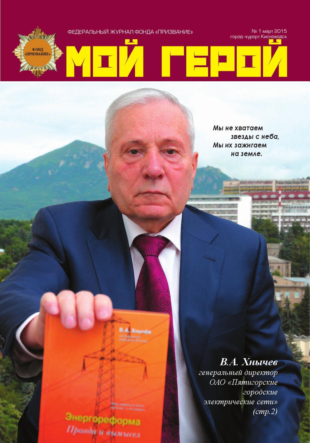Хнычев Валерий Альбертович г Пятигорск
