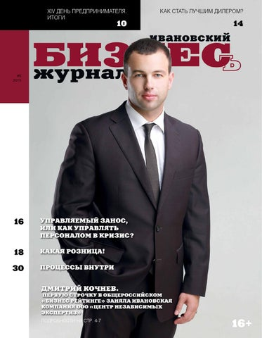 423f081e0ccf Ивановский бизнес журнал  6 2015 by Sergej Dranygin - issuu