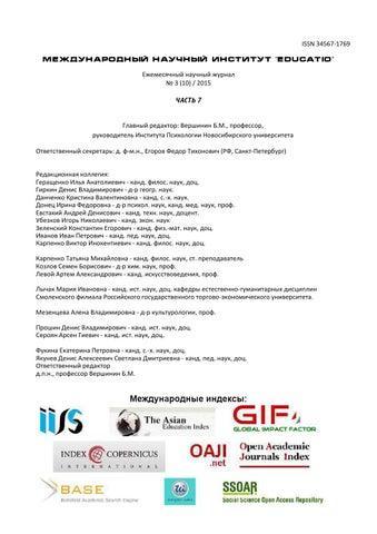ISSN 34567-1769 Международный Научный Институт
