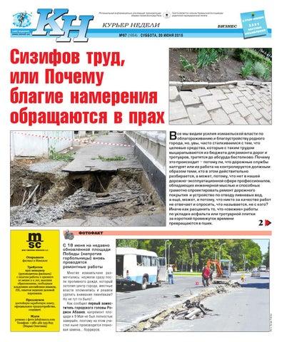 Курьер недели №67 за 20 июня by Издательский дом