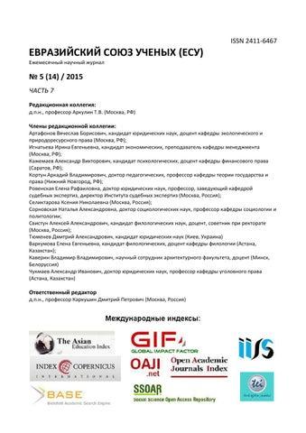 d1b422b63e2d Evro14 p7 bio phiz mat soc pol kult geo min by euroasia science - issuu