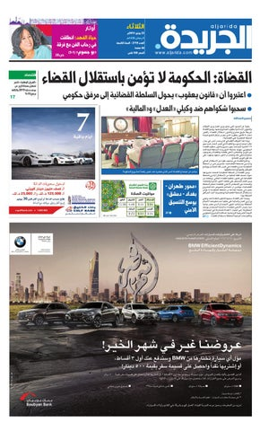 837e8a37b عدد الجريدة 23 يونيو 2015 by Aljarida Newspaper - issuu