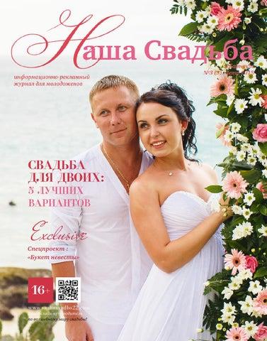 c36b5f2702cd Nasha Svadba v Barnaule   summer 2015