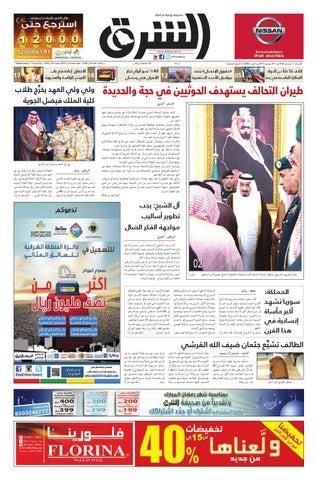 0c3271eef صحيفة الشرق - العدد 1298 - نسخة جدة by صحيفة الشرق السعودية - issuu