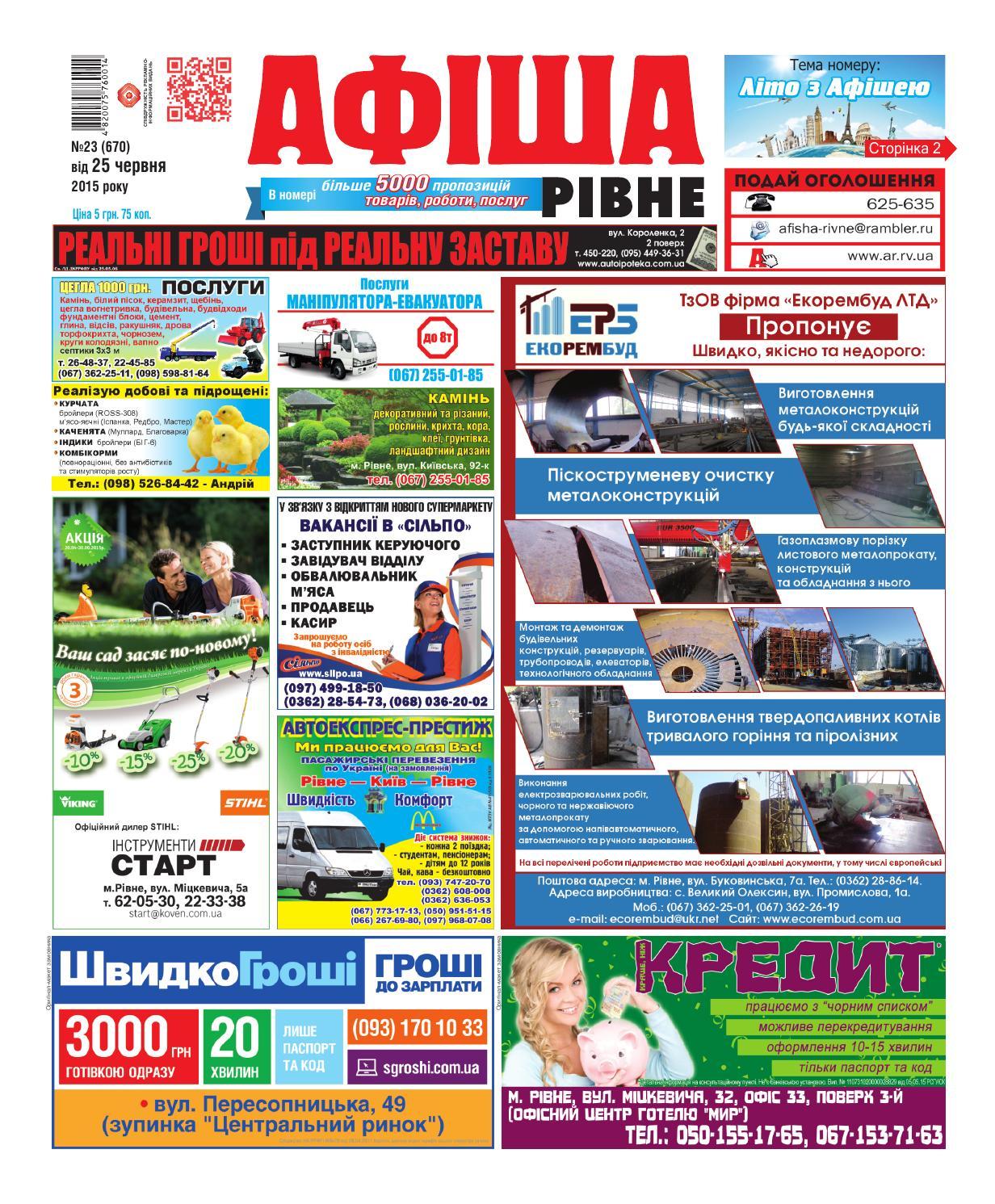 Ar23 (670) 25 06 15 by afisha rivne afisha rivne - issuu 98c354bb790a5